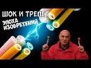 Шок и трепет История электричества Эпоха изобретений 2 серия из 3