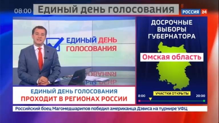 Новости на Россия 24 • Единый день голосования: в России проходят порядка пяти тысяч выборов разного уровня