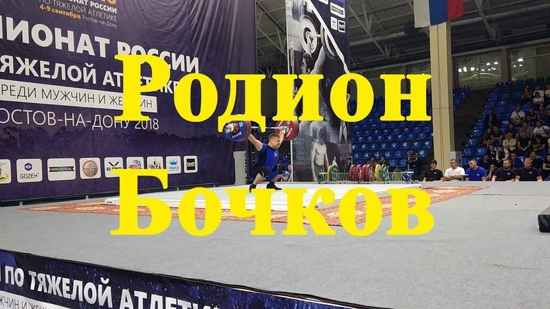 Родион Бочков/Rodion Bochkov 8.09.2018