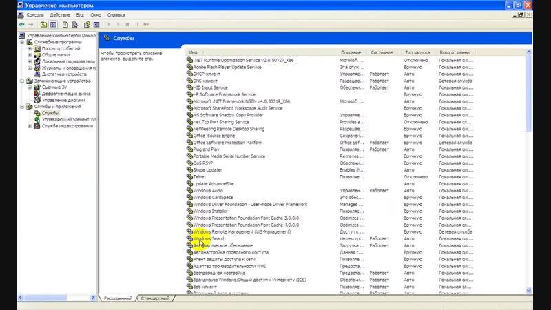 [Канал УПП (узнал-применил-получил)] Как отключить или включить автоматическое обновление windows xp