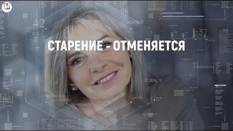 Разум против старения Марта Николаева Гарина