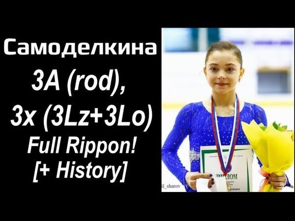 Sofia SAMODELKINA - 3A (rod), 3x(3Lz3Lo) [Full Rippon! History], practice (03/2019)