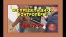Беспредельщики-контролёры преследуют парня 286 УК РФ