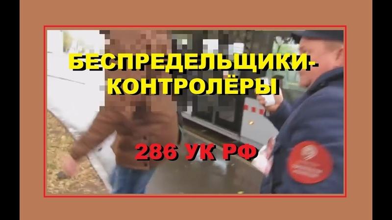 Беспредельщики-контролёры преследуют парня (286 УК РФ)