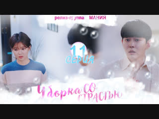 [Mania] 11/16 [720] Уборка со страстью / Clean with passion for now