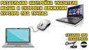 Тачпад и мышь для ноутбука разные скорости