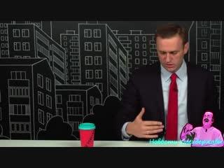 Навальный о пресс-конференции Путина