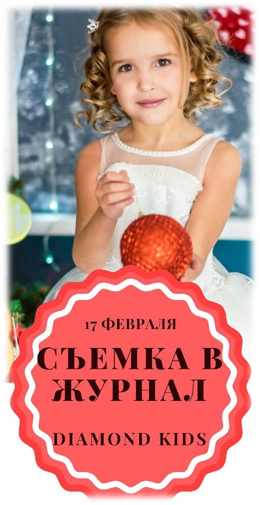 """Афиша Тюмень Съемка для журнала """"DIAMOND KIDS"""" Тюмень"""