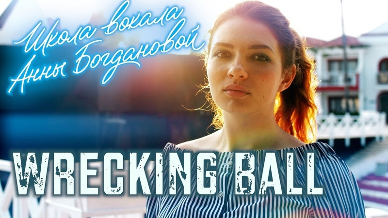 MILEY CYRUS — WRECKING BALL (VOCAL COVER)