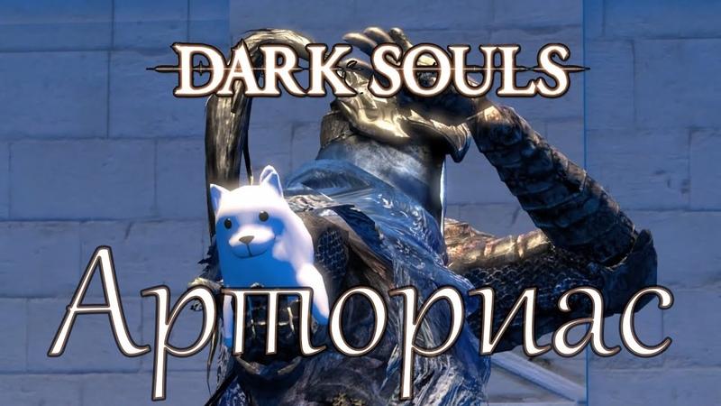 ThePruld История Dark Souls Арториас