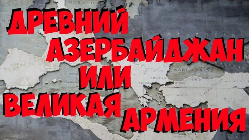 Древний Азербайджан, Независимая Армения. Аральское и Каспийское море