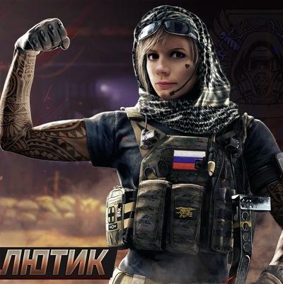 Лена Лютик
