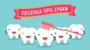 ♫ ПЕСЕНКА ПРО ЗУБКИ ♫ Как чистить зубы ♫ ДЕТСКИЕ ПЕСНИ