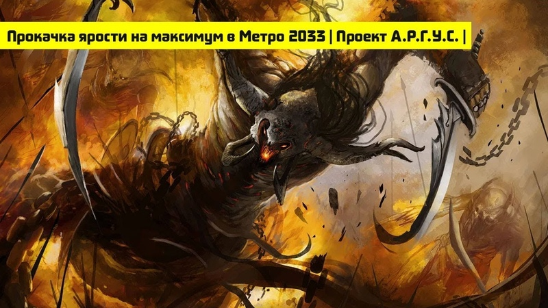 Прокачка ярости на максимум в Метро 2033 | Проект А.Р.Г.У.С. |