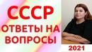 СССР :: 2021 :: Ответы на Вопросы :: Мы Предатели Самих Себя :: Злата Носова