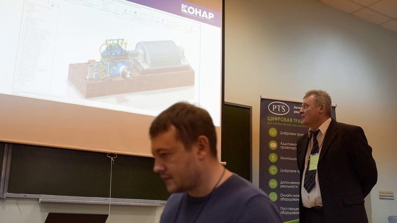 Конференция «Цифровая трансформация производства 4.0 – CAD и PLM от РТС» ЮУрГУ Миасс 2018 (часть 11)
