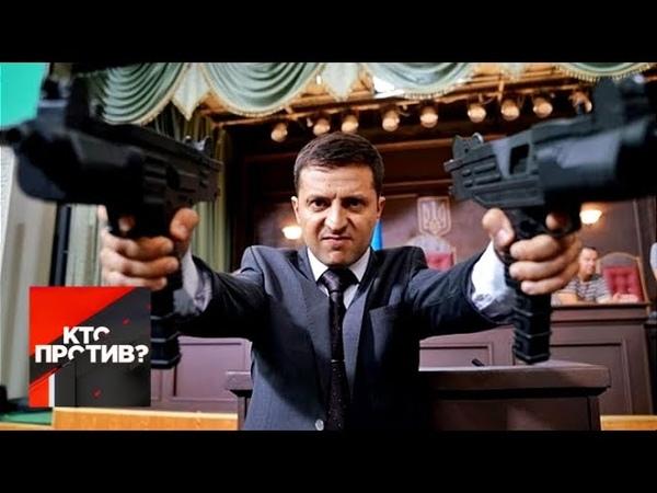 Кто против?: Зеленский взорвал украинскую власть. От 20.05.19