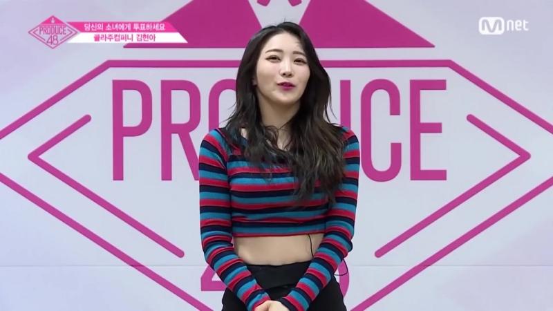 [ENG sub] PRODUCE48 콜라주컴퍼니ㅣ김현아ㅣ씩씩한 태권소녀 @자기소개_1분 PR 180615 EP.0