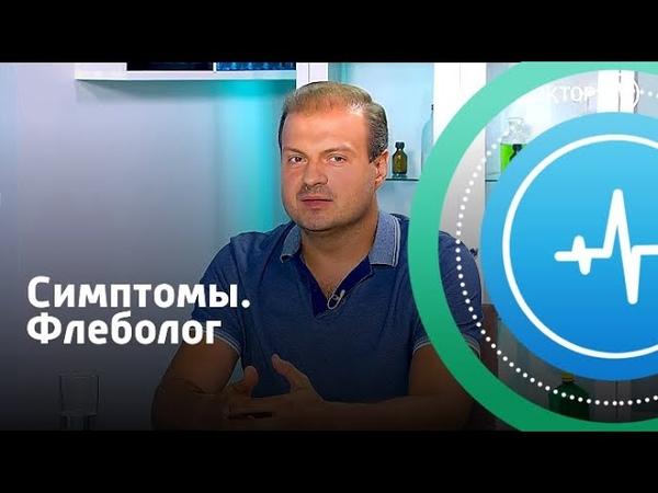 Симптомы Флеболог Телеканал Доктор смотреть онлайн без регистрации