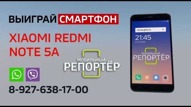 «Мобильный репортер» дарит смартфон