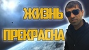 Кама Пуля - Жизнь прекрасна ft. RollTone MMV Remix