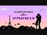 Владимир Пресняков (мл.) &amp Burito - Зурбаган 2.0