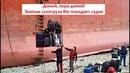 Экипаж сухогруза Rio покидает судно капитан остался
