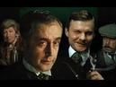 ШЕРЛОК ХОЛМС И ДОКТОР ВАТСОН советский фильм детектив все серии