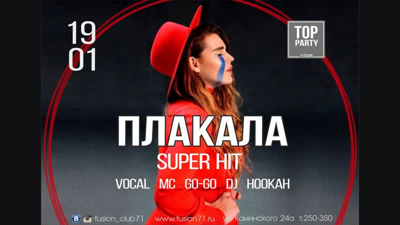 19 _ 01 Top party - super xit - Плакала
