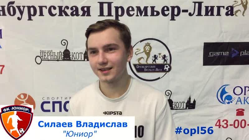 Интервью. Силаев Владислав