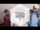 """Оперблок Клиники """"МЕДИУМ"""""""