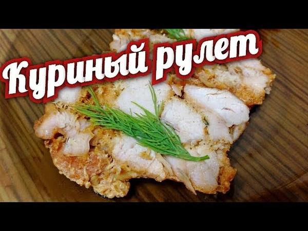Мраморный КУРИНЫЙ РУЛЕТ - как домашняя КОЛБАСА! Просто и вкусно!Chicken roll recipe