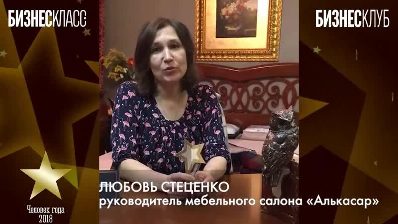 Любовь Стеценко, руководитель мебельного салона «Алькасар»