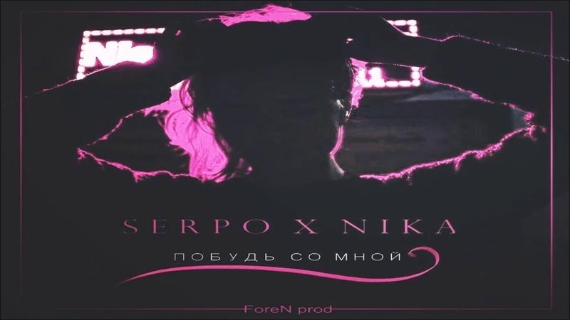 SERPO x NIKA – Побудь со мной