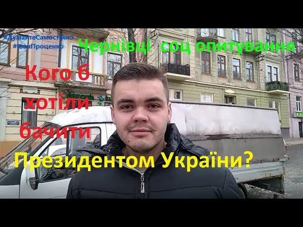 Чернівці Кого б хотіли бачити Президентом України соц опитування 2019 Іван Проценко