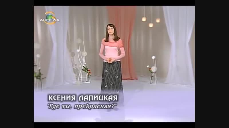Ксения Лапицкая - Где ты прекрасная...