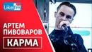 Артём Пивоваров Карма Эксклюзив на LikeFm