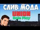 СЛИВ МОДА UNION RP С ПРОДАЖЫ Конкурс на 200 рублей