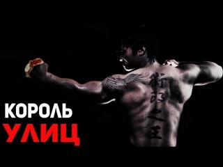 Кино 2018 онлайн - боевик 2018 - Король улиц - ФИЛЬМЫ НОВИНКИ 2018