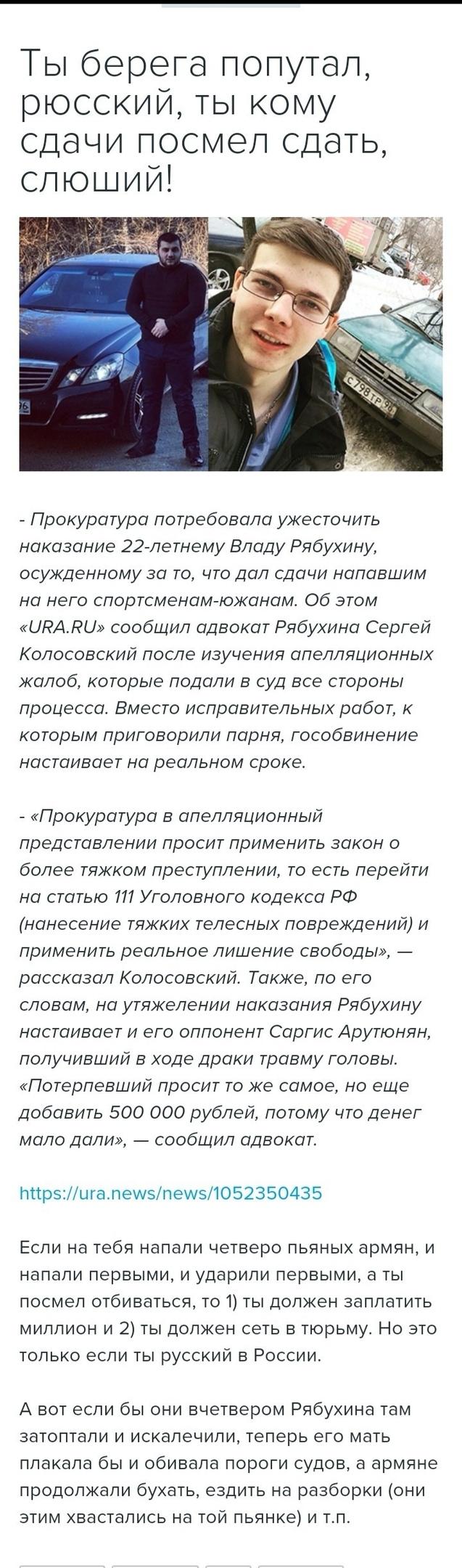 Противостояние русской справедливости и армянской наглости