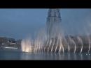 Танцующий фонтан Дубай