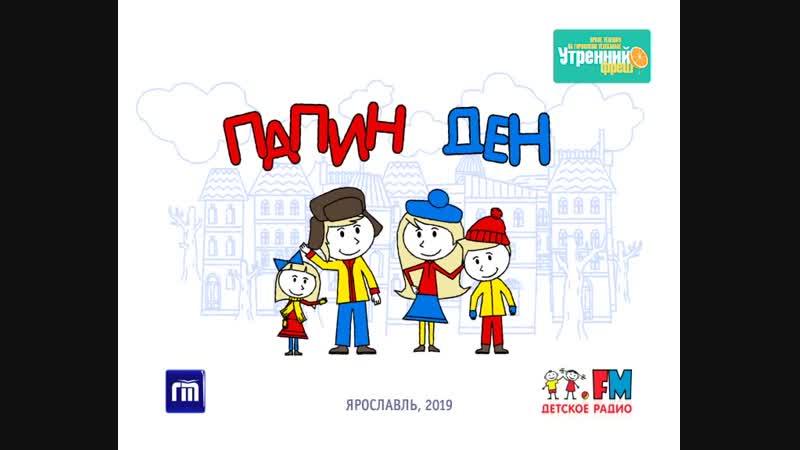 Папин День.Семейный праздник на Советской площади