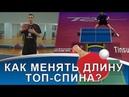 КАК МЕНЯТЬ ДЛИНУ ТОП-СПИНА в НАСТОЛЬНОМ ТЕННИСЕ Видео-урок Артема Уточкина