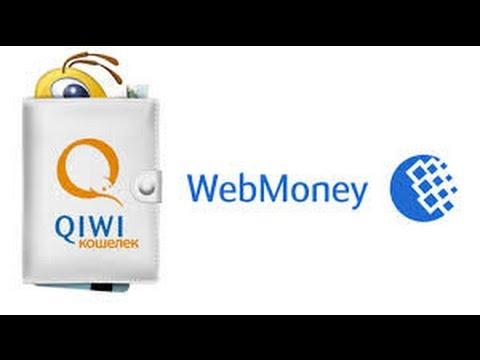 Как привязать кошелек Qiwi к WebMoney