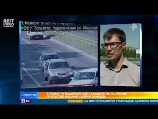 В Тольятти водителя оштрафовали за то, что он пропустил скорую