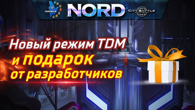 CityBattle    Новая карта и режим TDM. Подарок на Новый Год. Вышел патч!    -NORD-