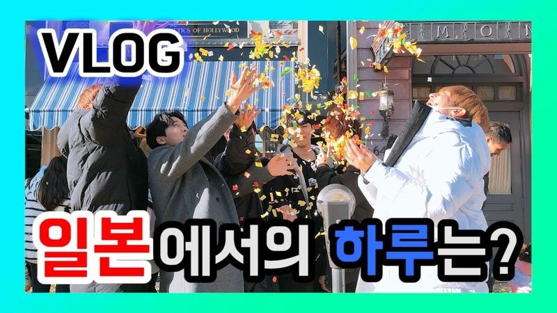 VLOG Romeo 대기실에서의 리얼한 모습 아이돌은 일본에서 하루동안 뭘 할까
