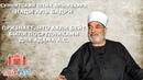 7 Суннитский Шейх Аль-Азхара Нади аль Бадри - Ахли бейт были посредниками для Адама а.с.