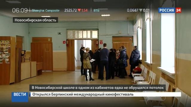 Новости на Россия 24 • Ветхое здание новосибирской школы может стать причиной трагедии