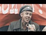 Надоело воевать - Бумбараш, поёт - Валерий Золотухин 1971 (В. Дашкевич - Ю. Ким)